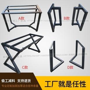 定制铁艺烤漆桌腿金属桌脚餐台桌腿支架餐台脚铁架子办公会议桌架