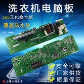 海尔滚筒洗衣机电脑板XQG60 XQG70 1000J808F 1000主板0021800014