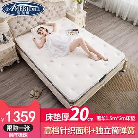 爱美可独立弹簧床垫1.3米酒店1.9米席梦思1.6米床软硬两用定制1.1