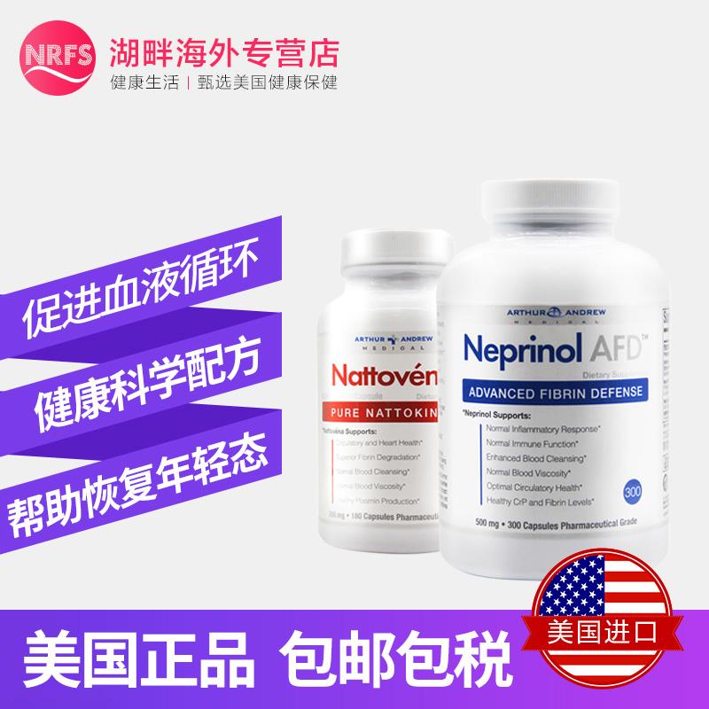 美国直邮极酶Neprinol AFD300粒纳豆激酶180粒中老年心脑血管保健