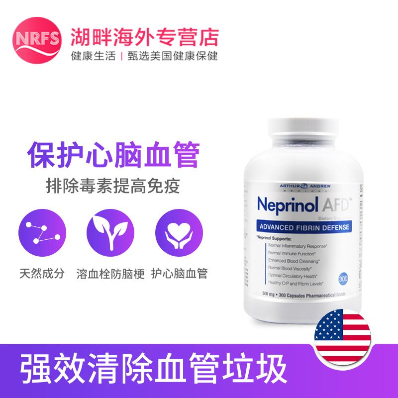 美国正品Neprinol AFD极酶辅酶脑梗塞中老年心脑血管保健品300粒