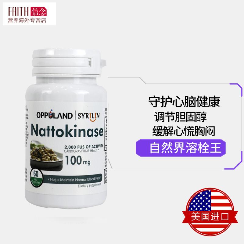 美国原装OPPULAND纳豆激酶胶囊中老年保健品软化血管清血管正品