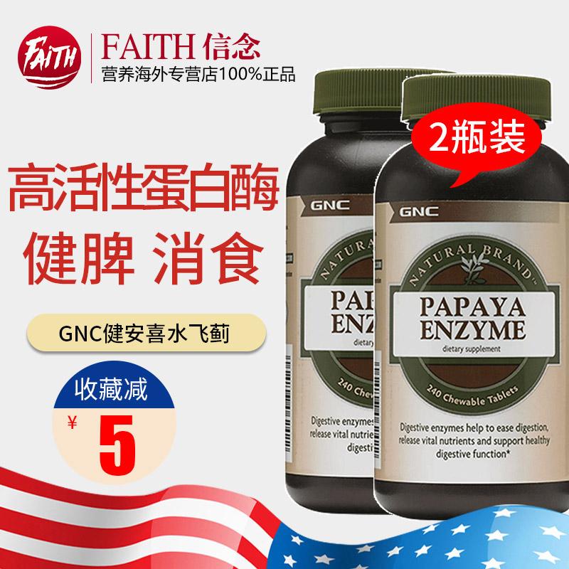 2瓶美国GNC健安喜木瓜酵素清肠蛋白消化酶咀嚼片240片促肠胃消化