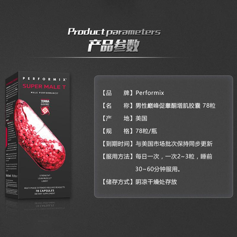 美国performix红魔促睾雄性激素睾酮素荷尔蒙睾丸酮增肌健身补剂