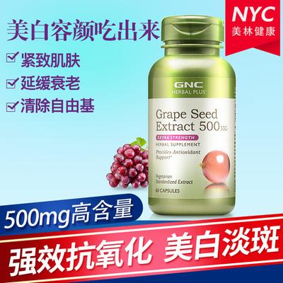 美国原装 GNC健安喜葡萄籽粉皙颜精华胶囊500mg60粒原花青素美白