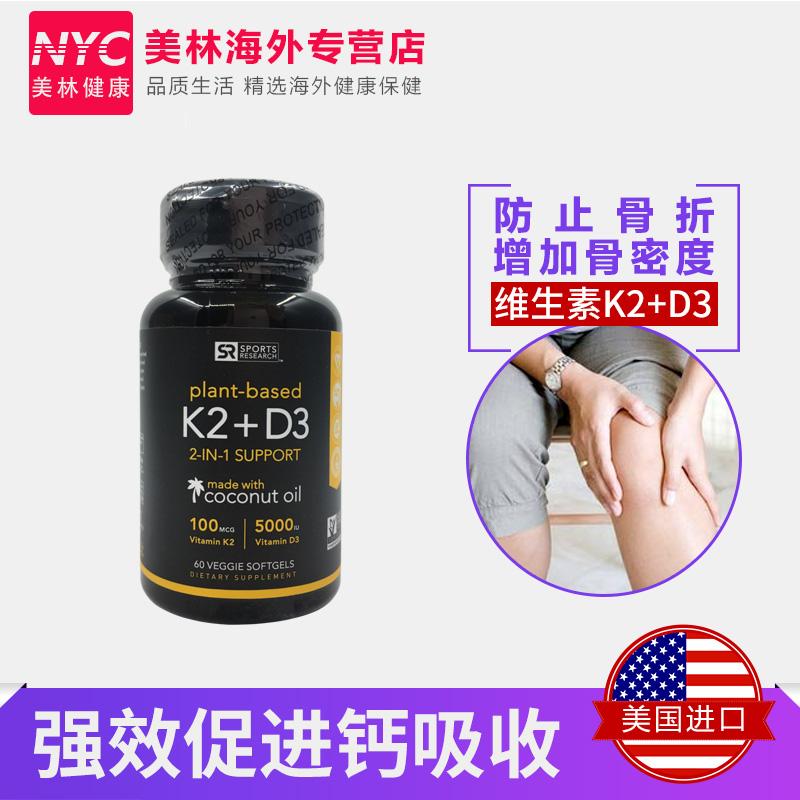 美国SR维生素K2+D3维生素D3椰子油帮助补钙增加骨密度促进钙吸收