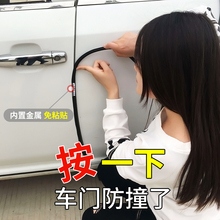 Anti-collision strip for automobile door non-sticking anti-friction invisible protective tape for door edge anti-scratching and pasting general decorative articles