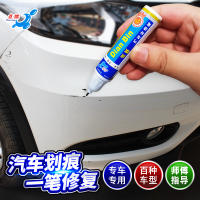 Car touch up pen pearl white scratch repair artifact black paint surface repair car paint scratches to trace
