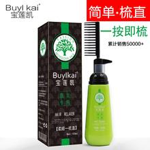 免拉免夹一梳直直发膏柔顺软化剂离子烫头发洗直发药水女持久定型