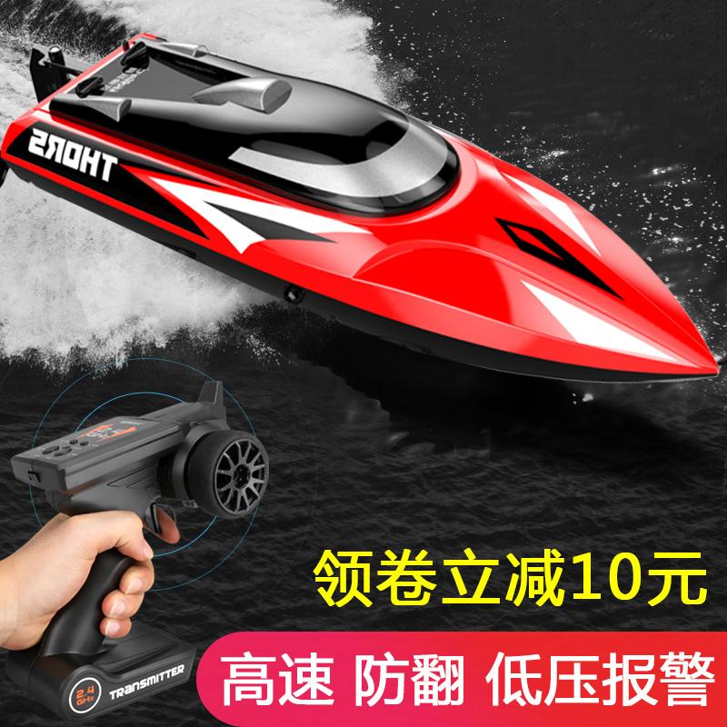 遥控快艇玩具