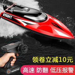 玩具快艇遥控船