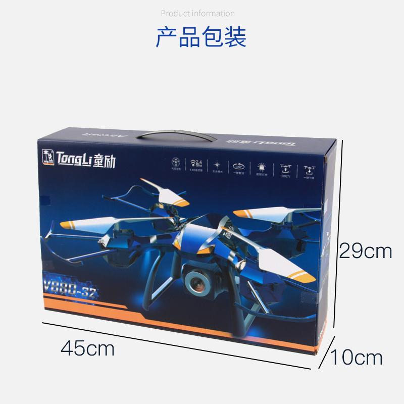 无人机航拍高清专业手机遥控飞机玩具男孩四轴飞行器超长续航模