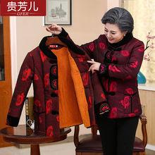 中老年人女装秋冬棉衣60-70岁80老人上衣服加绒加厚奶奶棉袄外套
