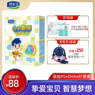 奶粉3 7岁四段 君乐宝旗舰店4段小小鲁班儿童成长奶粉400g盒装