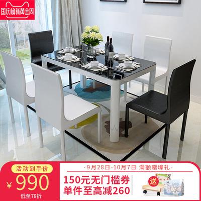 现代钢化玻璃6人8人餐桌椅组合 小户型客厅餐厅简约时尚烤漆餐台