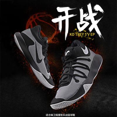 耐克男鞋2018秋季杜兰特战靴黑白简版训练实战篮球鞋921540-010