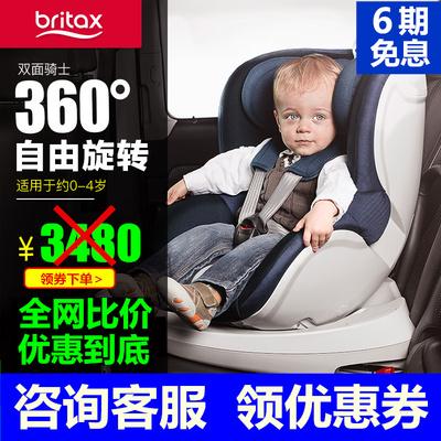 寶得適britax安全座椅雙面騎士Dualfix新生寶寶0-4歲isofix可旋轉?官網