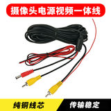 Car reversing image camera power video cable universal navigation rear view lotus head AV extension cord