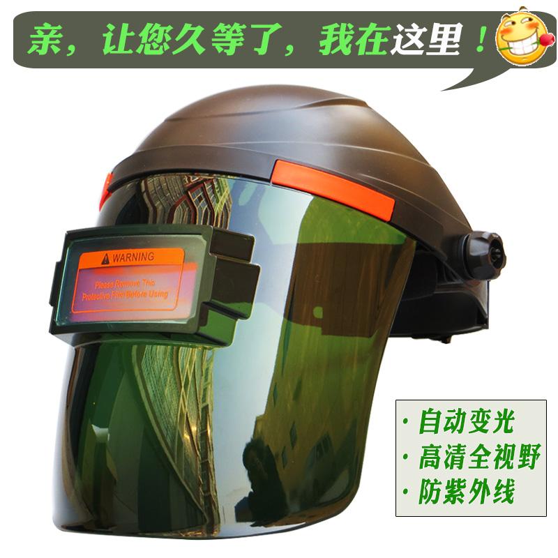 自动变光面罩电焊面罩