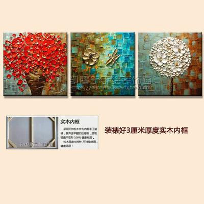 欧式美式现代沙发背景墙装饰画客厅立体挂画无框画手绘油画有框画网店网址