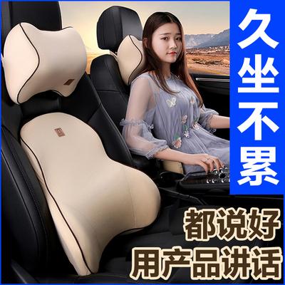 汽车头枕靠枕护颈枕记忆棉颈椎枕车内用品装饰一对车用车载腰靠垫