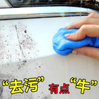 Car Mud Volcanic mud Strong Sludge Rubbing Tool Special Grinding Mud Paint Beauty Plasticine Car Accessories