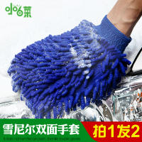 Car wash gloves plush double-sided chenille cleaning gloves rag coral thickening plus velvet car tool supplies