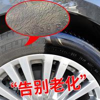 汽车轮胎蜡光亮剂清洗镀膜去污上光翻新防水防晒老化保养护油釉宝