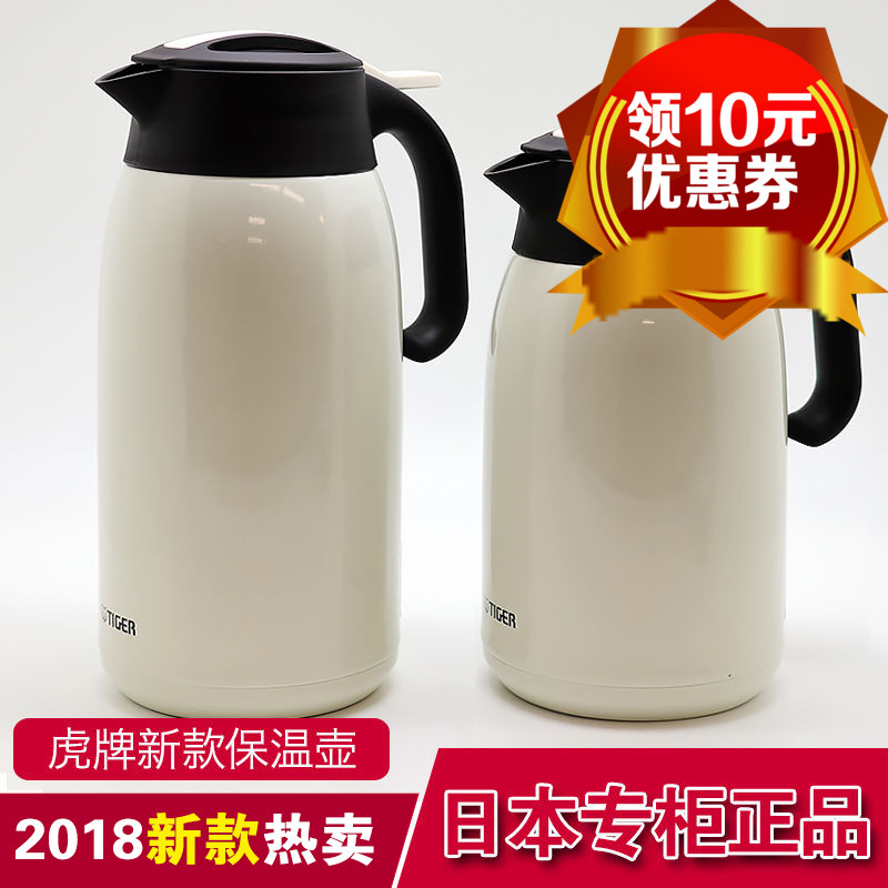 虎牌保温瓶日本原装