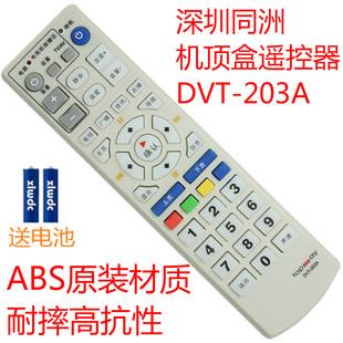 深圳天威有线数字电视同九洲DVC-2018ND机顶盒遥控器DVT-203A 201