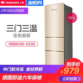 上菱 BCD-191THCK冰箱三门 家用三门式小冰箱小型三开门电冰箱