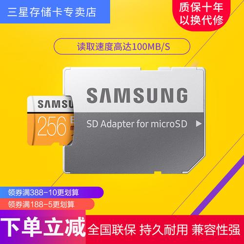 三星手机内存卡tf 256g note8 switch ns surface 平板电脑扩展卡s9 4k高清摄影卡U3速度 大疆无人机存储卡s