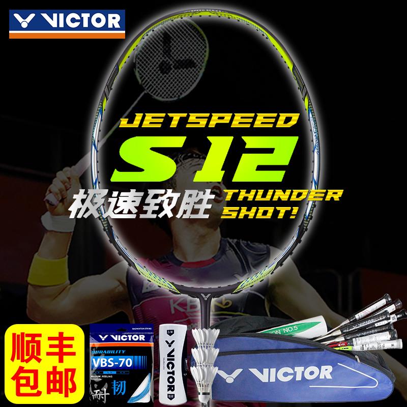 VICTOR胜利羽毛球拍极速12 亮剑12维克多突击鬼斩TK-F隼单拍JS12F