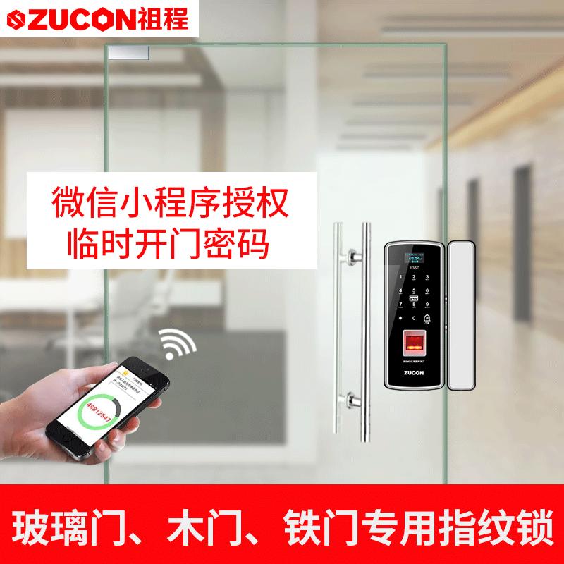 ZUCON办公室玻璃门指纹锁双门免开孔智能电子密码锁单开门禁锁