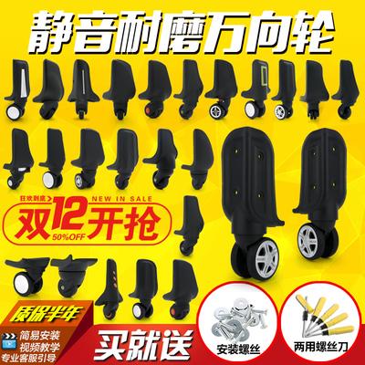 行李箱轮子配件万向轮子拉杆箱旅行箱包脚轮维修皮箱滚轮滑轮轱辘