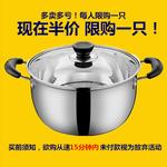 電磁爐不粘鍋湯鍋