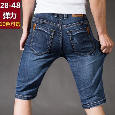 薄款短裤高弹力5分裤男牛仔裤直筒修身大码肥佬中裤加肥胖子肥佬
