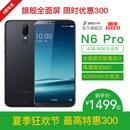 【最高特惠300】360 N6Pro全面屏智能手机官方正品360n6pro360n7