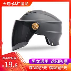 AD电动电瓶摩托车头盔男女通用夏季轻便式夏天防晒防紫外线安全帽图片