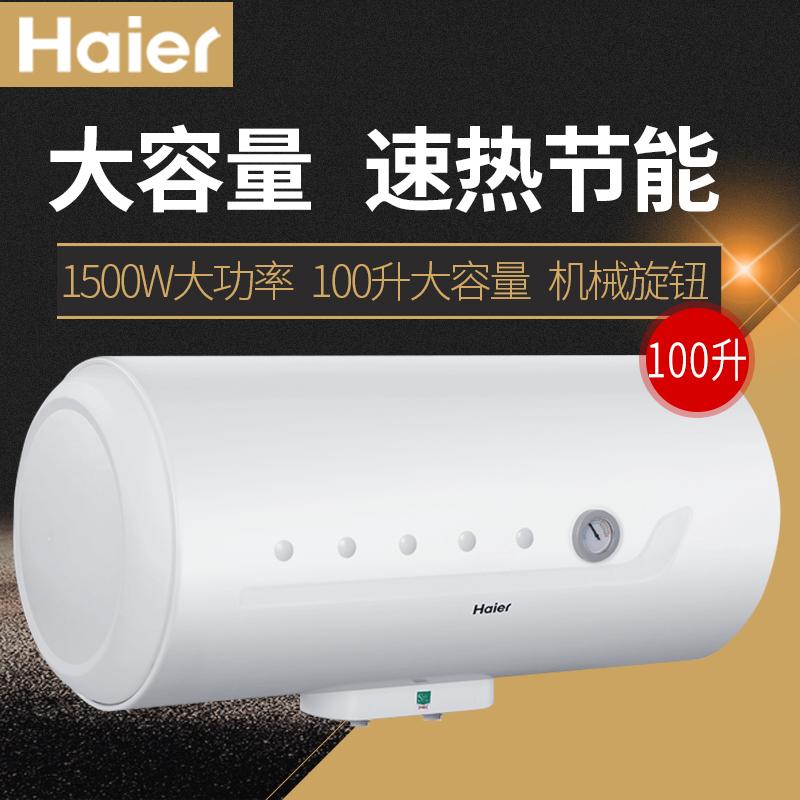 海爾電熱水器80hc