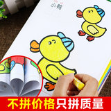 Children's coloring book baby learning paintings 2-3-6 years old kindergarten enlightenment graffiti drawing painting coloring book