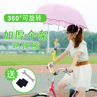 Bicycle umbrella stand umbrella stand electric motorcycle battery car stroller sunshade bicycle umbrella stand sunscreen