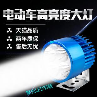 电动摩托车灯改装外置超亮自行车三轮电瓶车大灯强光LED流氓灯12V