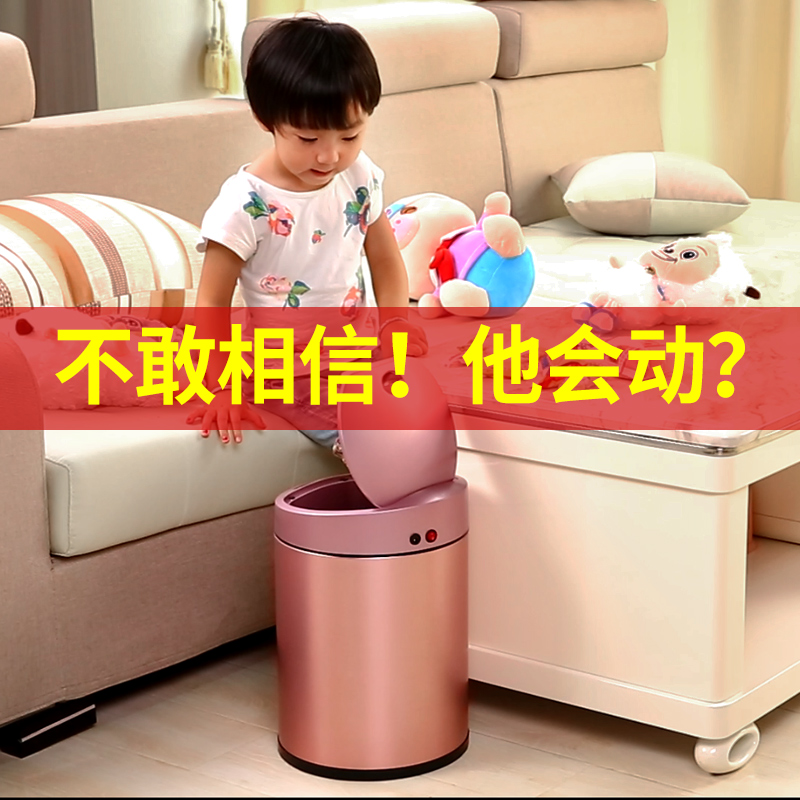 感应客厅垃圾桶