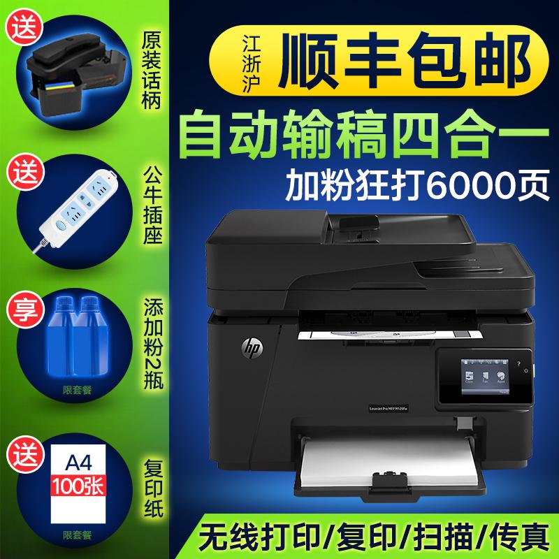 hp惠普m128fn黑白激光网络打印复印扫描电话传真一体机商用办公多功能四合一m128fw无线wifi打印机复印一体机