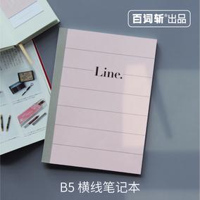 【百词斩出品】B5横线内页笔记本 设计系笔记本 记事本 120页 书写