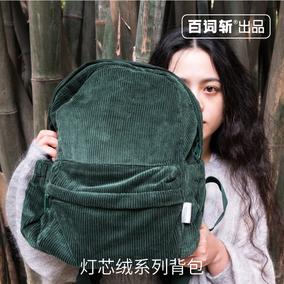 【百词斩出品】墨绿色全棉灯芯绒系列休闲双肩包精致可爱的小包子