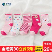 妙优童儿童袜子棉袜卡通春秋款男女童袜中筒袜子1-12岁10双盒装