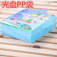 CD PP bag Double-sided CD bag 100 pieces CD bag DVD bag CD package can hold 200 CDs