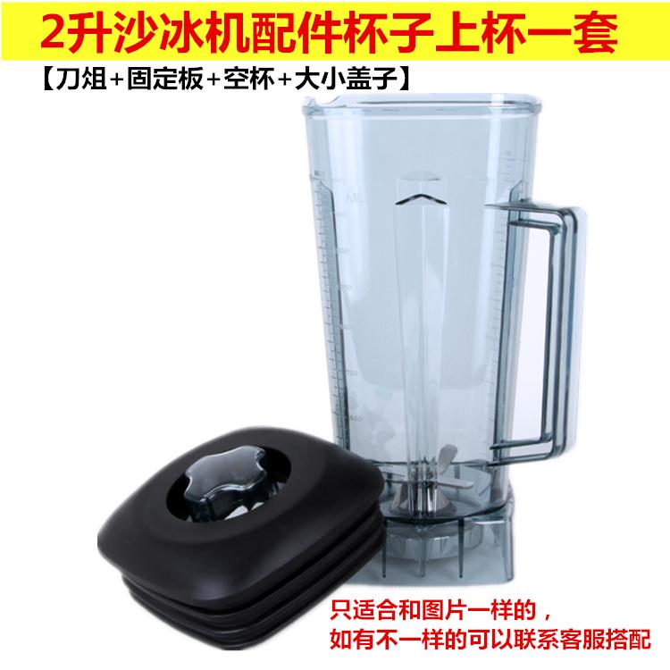 2升L沙冰机通用配件杯子 商用豆浆机破壁机搅拌机料理机上杯一套